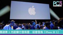 傳蘋果 3 月底舉行發佈會 或會發佈「iPhone SE 2」