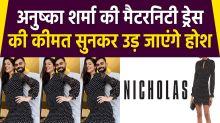 Anushka Sharma Maternity Dress Price will amaze you