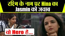 Bigg Boss 14; Hina Khan gives reply to Jasmin Bhasin for commenting on Rashami Desai
