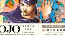 28年來第2位漫畫家 《荒木飛呂彦原画展 JOJO冒険の波紋》「国立美術館」開展