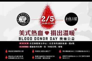 【Indian台灣】熱血不分你我!邀請您一同挽袖捐血