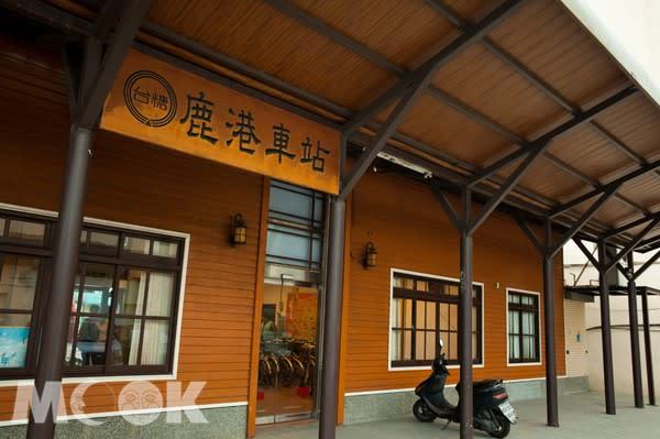 鹿港車站懷舊的木造建築,值得一遊。(圖/MOOK)