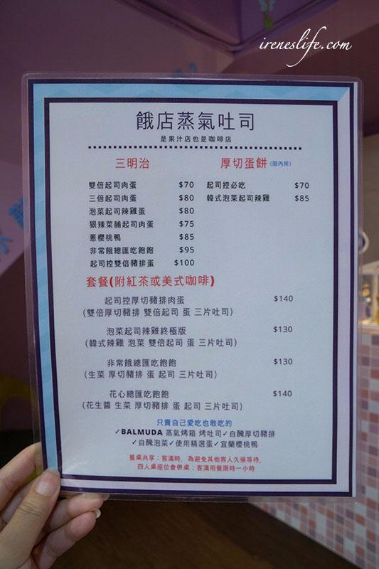 餓店蒸氣吐司