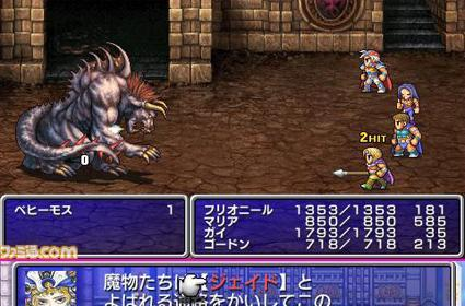 Delicious new Final Fantasy II images