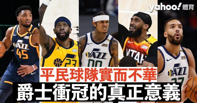 【NBA】Built not bought 爵士衝冠的真正意義