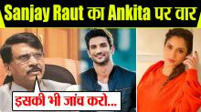 Sushant Case:Sanjay Raut dragged ex-girlfriend Ankita Lokhande into the matter