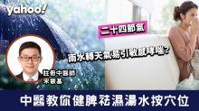 【二十四節氣】雨水轉天氣易引敏感哮喘 中醫教你健脾祛濕湯水+穴位