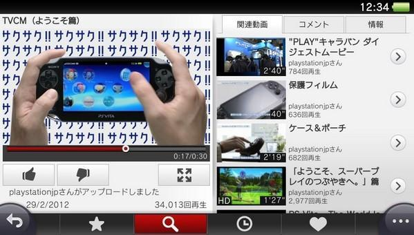 Sony's PlayStation Vita has a YouTube app headed its way by the end of June