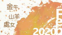 2020年2月土象星座運勢【山羊、金牛、處女】山羊要主動關心情人