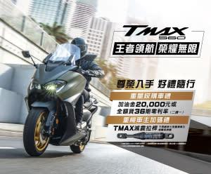 【台灣山葉】「TMAX 560」王者領航 榮耀無限