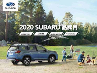 「SUBARU品牌月」盛大展開敬邀全台消費者共襄盛舉