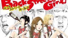 古惑仔被逼變性組偶像女團 瘋狂漫畫《後街女孩》拍真人版