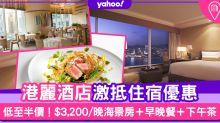 酒店優惠2020|Conrad港麗酒店優惠!10月優惠低至半價海景住宿+飲食優惠
