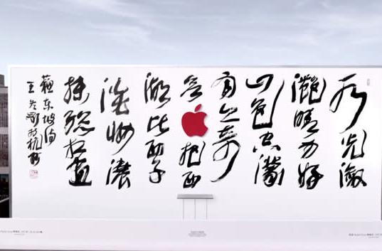 Apple may permit security inspects of products by Chinese government