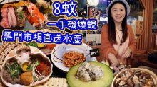 【尖沙咀美食】$8一手磯燒蜆!黑門市場直送高質水產