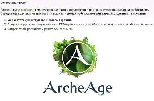 Players successfully petition to change ArcheAge's business model