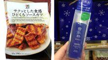 日本7-11限定雪肌萃不用飛日本買!限定人氣零食台灣也有