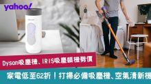 【5月優惠碼】家電減價低至62折!打掃房間必備吸塵機、空氣清新機