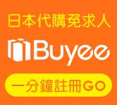 日本代購免求人