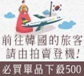 前往韓國的旅客~請由拍賣登機