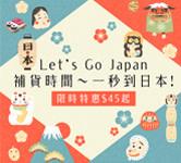 2021日本最夯商品