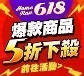 Home Run 618來了