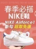 Nike免運