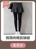 假兩件棉質褲裙