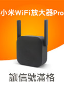 小米wifi放大器