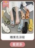 糖果色涼鞋