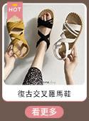 交叉羅馬鞋