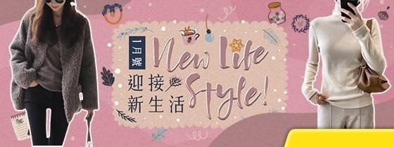1月YAHOO拍賣時尚流行女裝包鞋配件,不限金額萊爾富運費只要35元,輸入指定折扣碼再享優惠!
