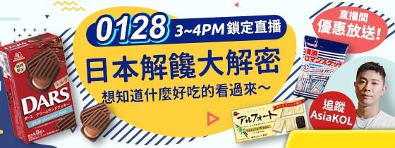 日本超夯零食開箱