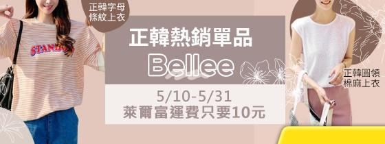 Bellee