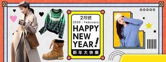 2月YAHOO拍賣時尚流行女裝包鞋配件,不限金額萊爾富運費只要35元,輸入指定折扣碼再享優惠!