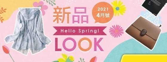 4月號新品LOOK
