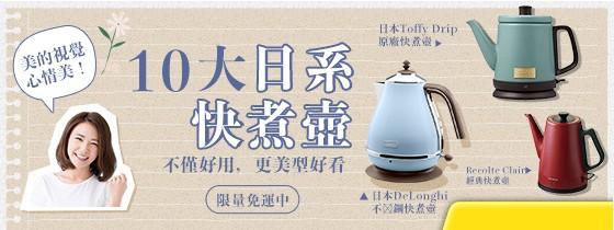 10大日系快煮壺