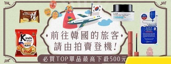 韓國必買Top 10
