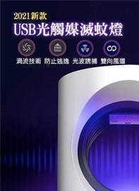 USB滅蚊燈