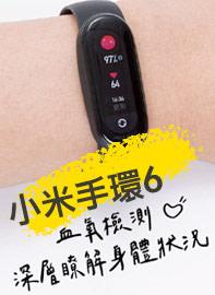 小米手環6