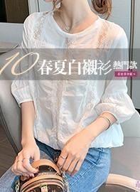 10大春夏白襯衫特惠