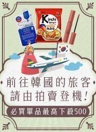 韓國熱賣單品