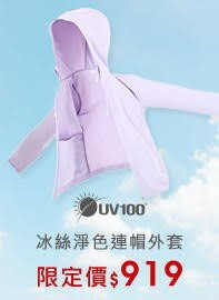 UV 100