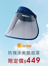 UV100