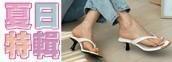 正韓金屬片夾腳拖鞋