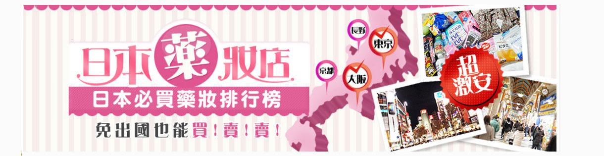 日本藥妝必買排行榜
