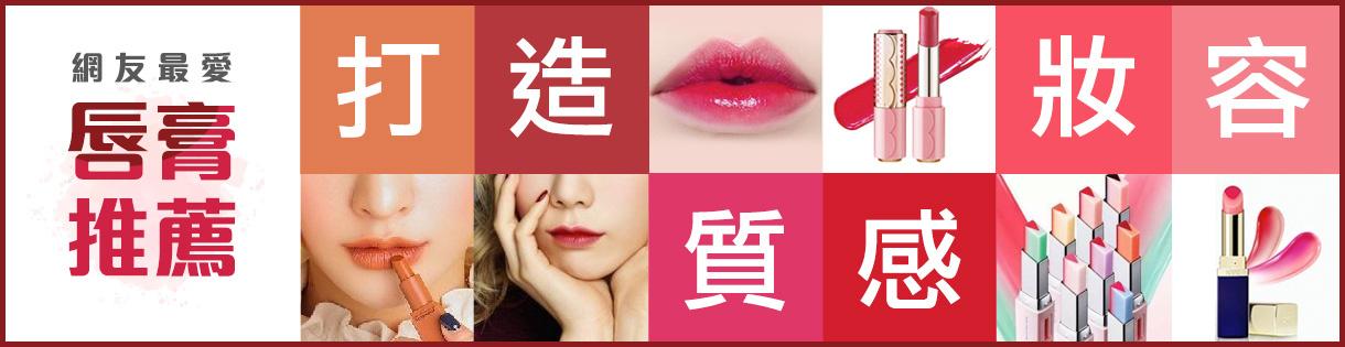 網友最愛 唇膏推薦