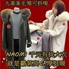 CP❣超質感❣超澎毛顯瘦厚挺暖呢大衣