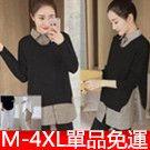 免運M-4XL中大尺碼假兩件上衣