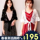 MIUSTAR 韓國性感透膚花蕾絲下綁結罩衫(共2色)